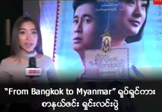 """From Bangkok to Myanmar"" film press show"