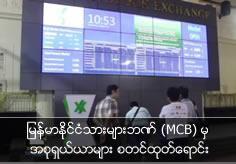 MCB start sells their stocks