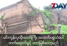 Forbid to ascend onto Upper Platform of Min Kun Pahtoetawgyi