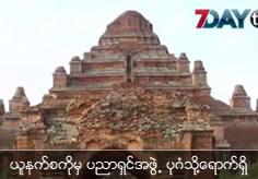 UNESCO Technician Group arrival to Bagan