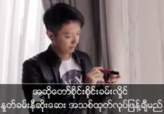 Sai Sai Kham Hlaing would manufacture and distribute new brand Lipstick