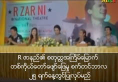 R Zarni One Man Performance of 4th Music Album to hold on Sept 25