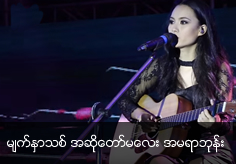 Myanmar New Face Singer, Amara Hpone from Frenzo Music Production