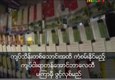 500 Kyat priced Aung Bar Lay lottery that can win till 10000 lakh Kyat will open soon