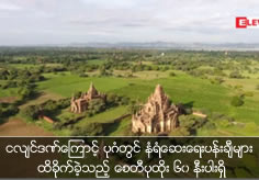 Wall-paintings affected pagodas were found nearly 60 numbers due to earthquake in Bagan