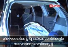 A corpse found on Net stream, Mingalar Taung Nyunt Tsp.