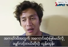 Htun Htun hoped to be the best try for Academy award