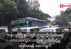 Perform not to traffic during exam period in Thanlyin