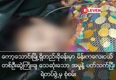 Police investigate about the case of suicide girl in guest-house