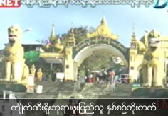 Kyeik Htee Yoe Pagoda visitor increase yearly
