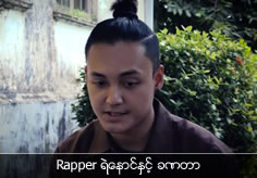 For a while with Rapper Ye Naung