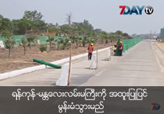 Yangon-Mandalay Highway road would renovate specially