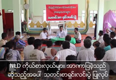 Make press show about the NLD delegates showing authority topic