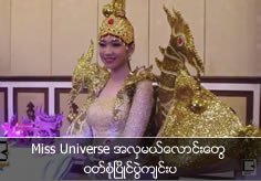 Miss Universe Myanmar 2017 (National Costume Competition and National Gifts Auction) held
