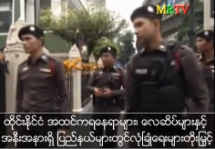 Security raise to famous places, airports and states of Thailand
