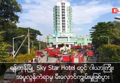 Fire occurred in Yangon Sky Star Hotel