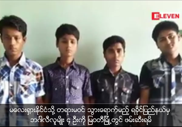4 Bengals  who try to go Malaysia from Rakhine State were arrested in Myawadi