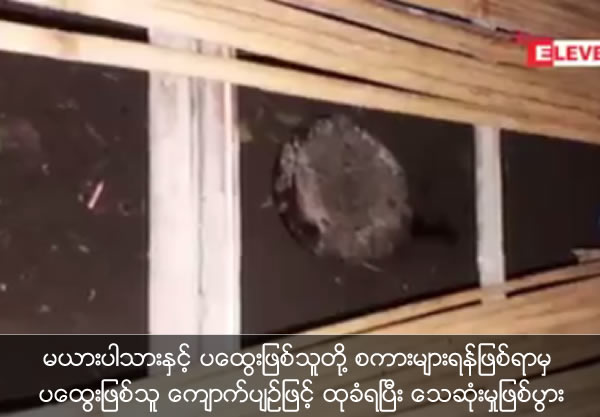 Stepson and stepfather quarreled and stepfather was beat with stone slab