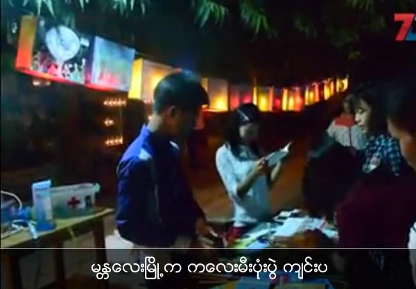 Kid lantern festival held in Mandalay