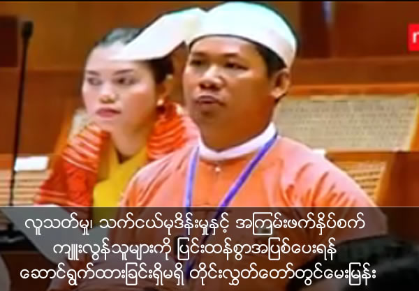There have or have not plan to punish effectively on murder case, child rape case, and abuse case, tabled on Division Hluttaw