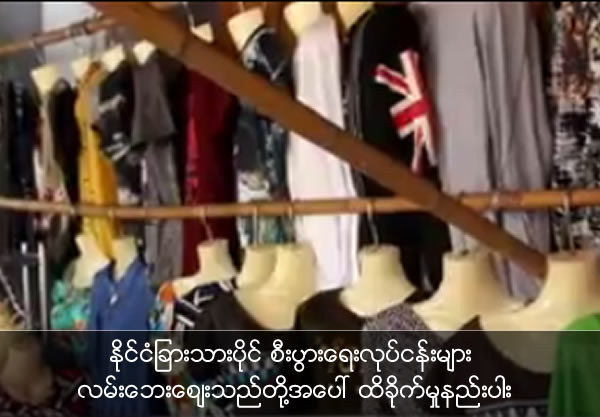 Foreign Businesses less to damage upon the street hawkers