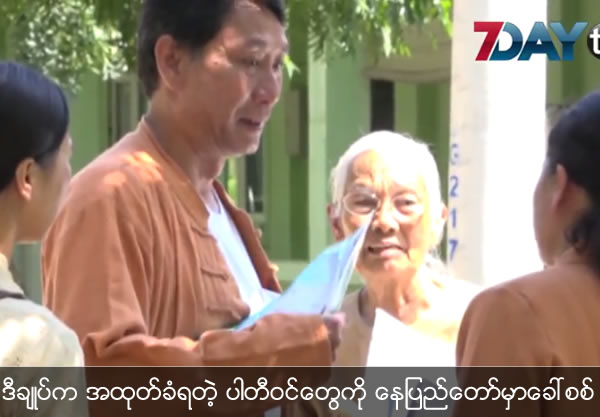 Head of NLD adjudicate the removed party members in Nay Pyi Taw