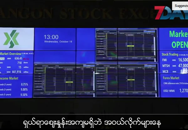 Stock Share sell well without changing price