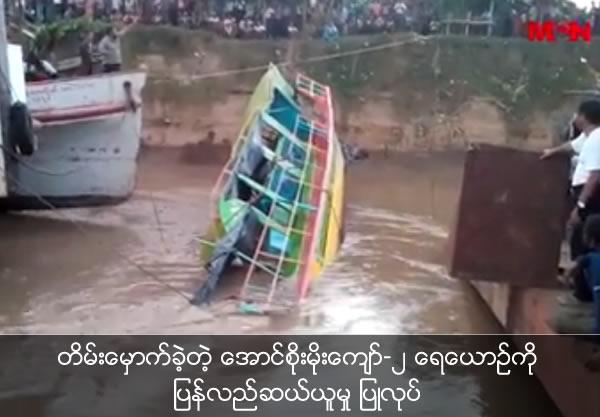 Sunk Aung Soe Moe Kyaw-2 under craning
