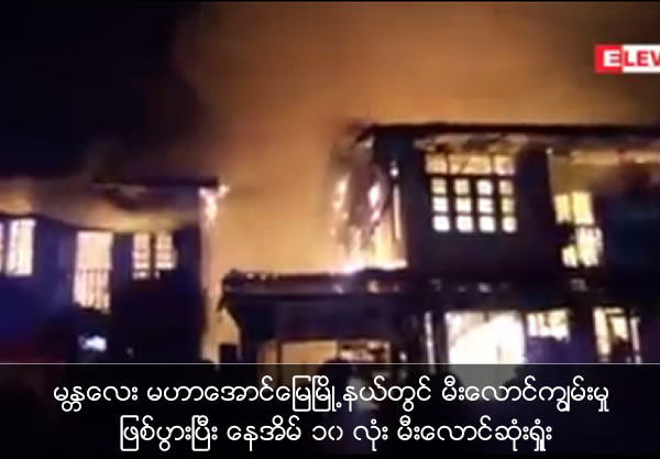 10 houses lost by firing in Mahar Aung Myay Tsp., Mandalay