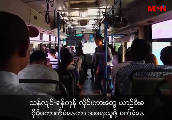 Hard to obstruct the collect more  bus fee in Thanlyin-Yangon Bus line