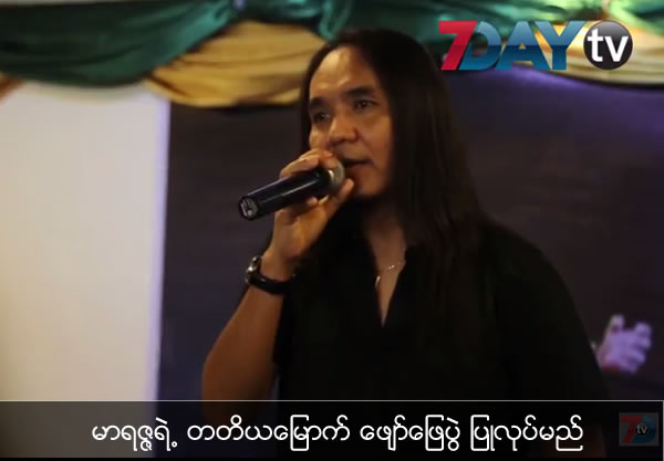 Third Marizza's music show to hod