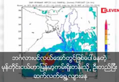 Small storm form Bay of Bengal head to Myanmar coastline