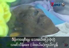 Tha Khin Thein Phay (War Khel Ma) passed away
