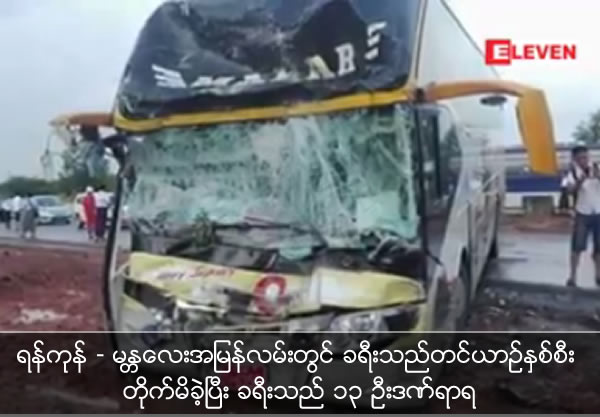 13 passengers injured in two expresses accident