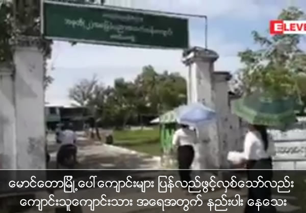 Although schools in Maung Taw open back, attending students amount still less
