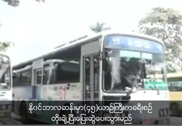 No.45 bus route would extend on start of November
