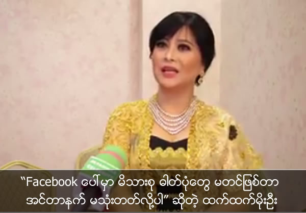 Htet Htet Moe Oo said that she don't post family photos on Facebook because she does not know how to use internet