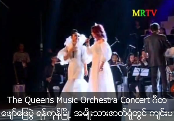 The Queens Music Orchestra Concert held in National Theater, Yangon