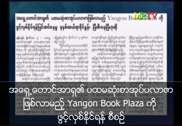 Prepare to open the Yangon Book Plaza which will become first book plaza in Sout East Asia