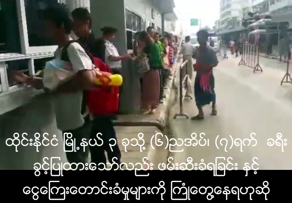 Thai Polices extort money from Myanmar tourists for 6 nights 7 days tour that is officially permitted