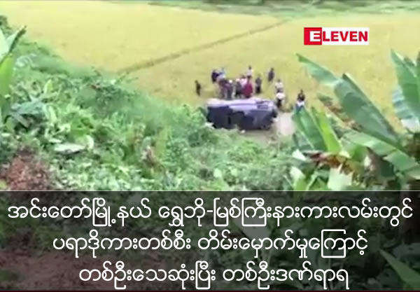 One dead and one injured by car accident in Shwebo - Myit Kyi Nar Highway road