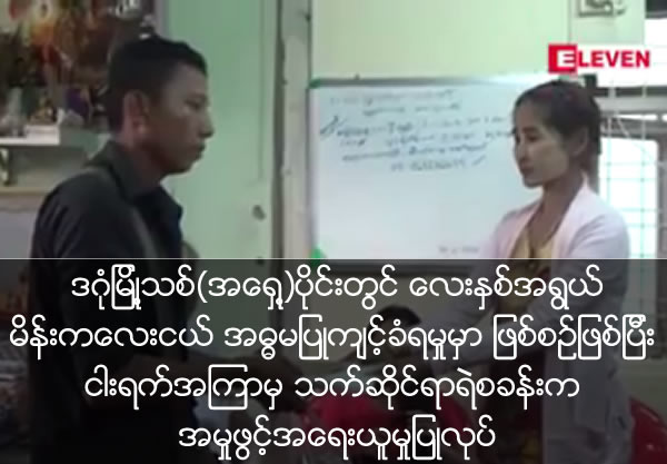 Police station making charge after happening 5 days for rape case to 4 years old girl in East Dagon