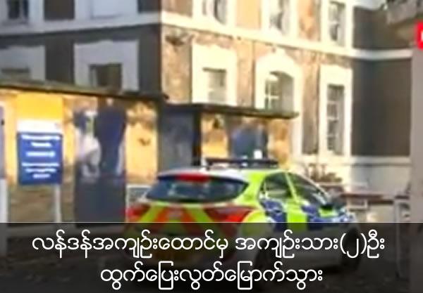 2 prisoners escape from London prison