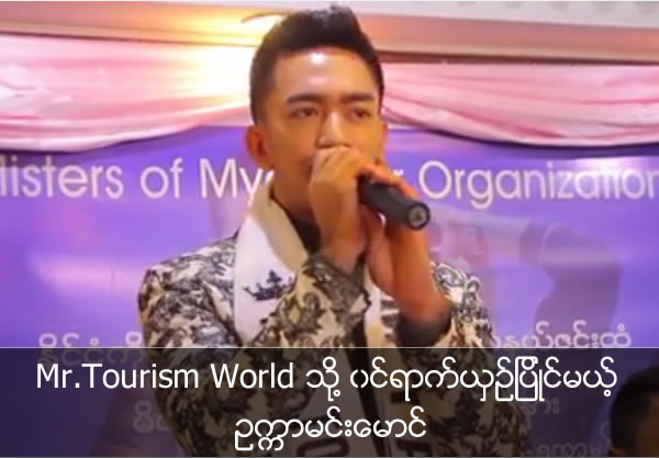 Oakkar Min Maung will compete to Mr.Tourism World Contest