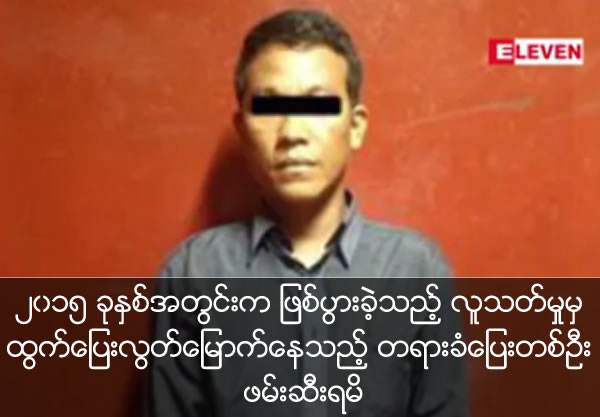 A culprit who was escaping since 2015 with murder case was arrested