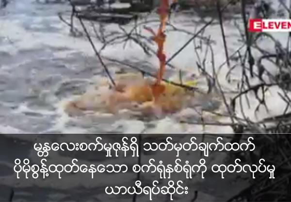 Two factories from Mandalay are temporary suspend because of rejecting sewage more than limit