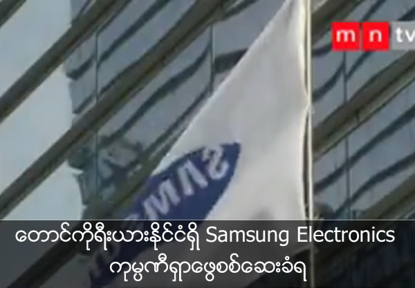 Samsung Electronics Company from South Korea was investigated