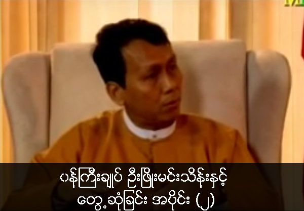 Interview with Chief Minister U Phyo Min Thein Part(2)