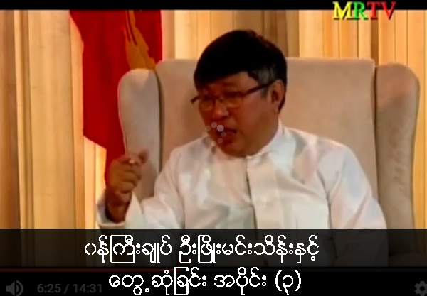 Interview with Chief Minister U Phyo Min Thein Part(3)
