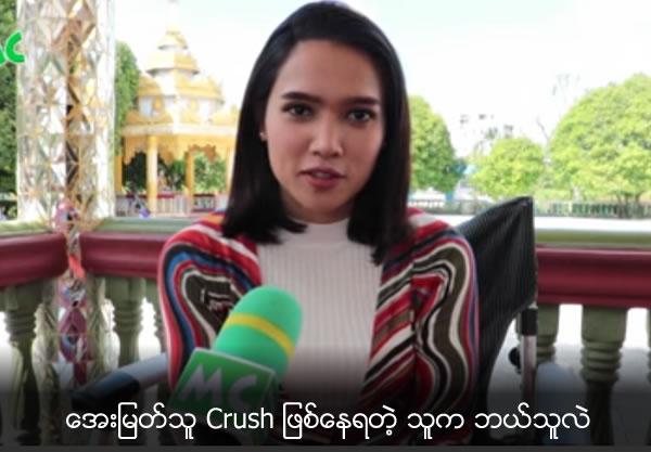 Nov 24 myanmar celebrity